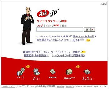 Ask.jpのケンサクおじさん(本名ジーブス)