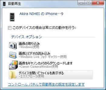 ちまっとしたiPhoneアイコン