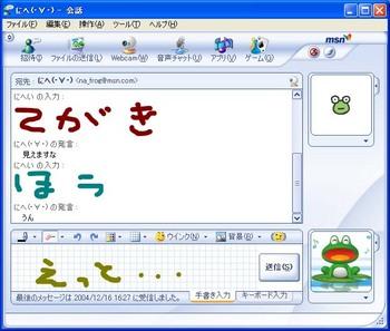 MSNメッセ7.0β